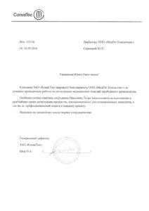 Благодарственное письмо КонваТек