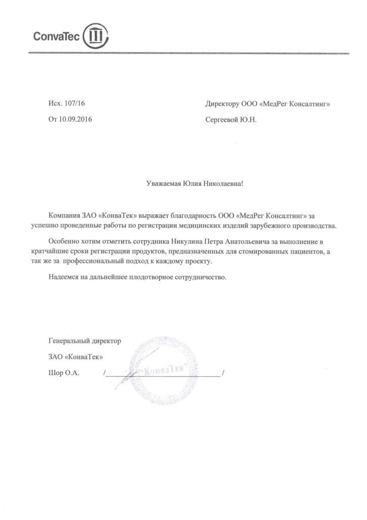 Благодарственное-письмо-КонваТек