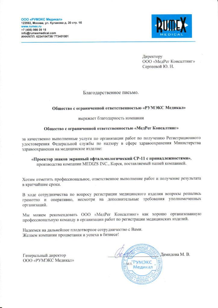 Благодарственное-письмо-РУМ-Медикал-МедРег-Конс_231015